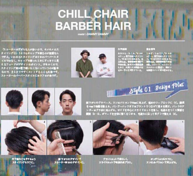 中野メンズ専門美容院(床屋) | CHILLCHAIR中野店 雑誌掲載情報その4
